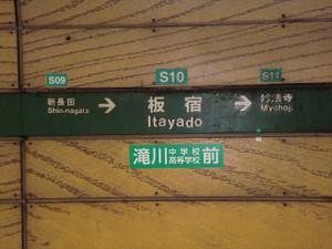 Ks_itayado008