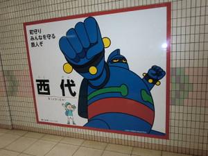 Nishidai012