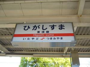 Higashisuma015